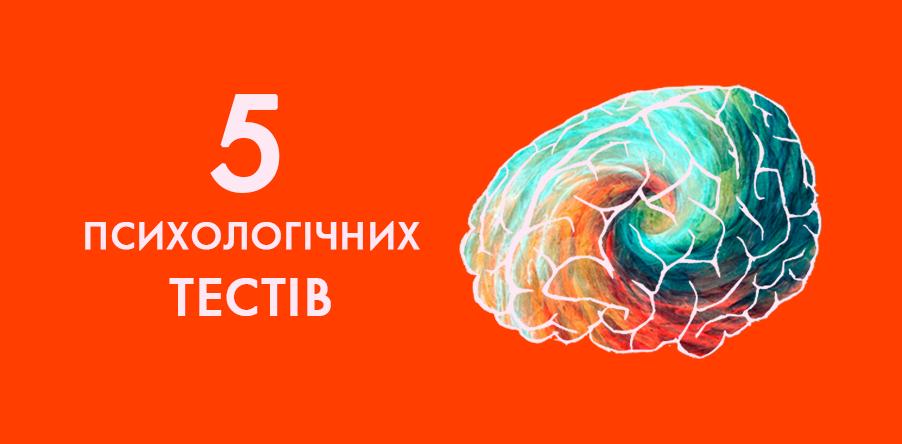 5 лучших психологических тестов, которые можно пройти в Интернете
